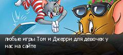 любые игры Том и Джерри для девочек у нас на сайте