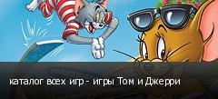 каталог всех игр - игры Том и Джерри