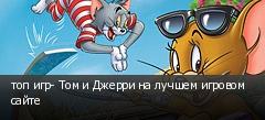 топ игр- Том и Джерри на лучшем игровом сайте
