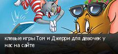 клевые игры Том и Джерри для девочек у нас на сайте