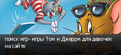 поиск игр- игры Том и Джерри для девочек на сайте