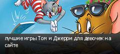 лучшие игры Том и Джерри для девочек на сайте