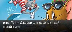 игры Том и Джерри для девочек - сайт онлайн игр
