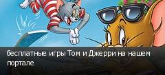 бесплатные игры Том и Джерри на нашем портале