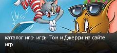 каталог игр- игры Том и Джерри на сайте игр