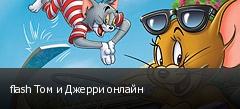 flash Том и Джерри онлайн