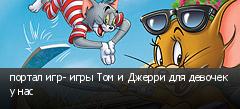 портал игр- игры Том и Джерри для девочек у нас