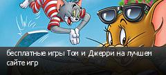 бесплатные игры Том и Джерри на лучшем сайте игр