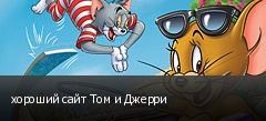 хороший сайт Том и Джерри