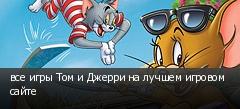 все игры Том и Джерри на лучшем игровом сайте