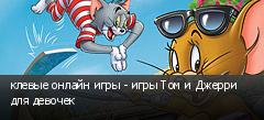 клевые онлайн игры - игры Том и Джерри для девочек