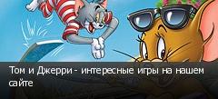 Том и Джерри - интересные игры на нашем сайте