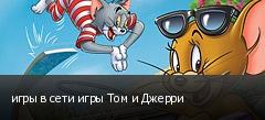 игры в сети игры Том и Джерри