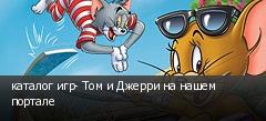 каталог игр- Том и Джерри на нашем портале