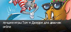 лучшие игры Том и Джерри для девочек online