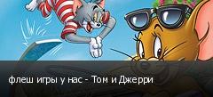 флеш игры у нас - Том и Джерри