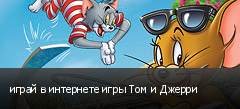 играй в интернете игры Том и Джерри