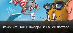поиск игр- Том и Джерри на нашем портале