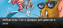 любые игры Том и Джерри для девочек в сети