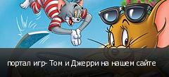 портал игр- Том и Джерри на нашем сайте
