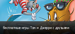 бесплатные игры Том и Джерри с друзьями