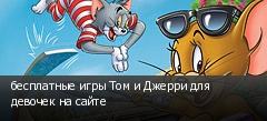 бесплатные игры Том и Джерри для девочек на сайте