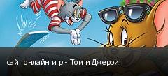 сайт онлайн игр - Том и Джерри