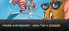 играть в интернете - игры Том и Джерри