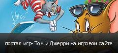 портал игр- Том и Джерри на игровом сайте