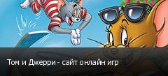 Том и Джерри - сайт онлайн игр
