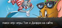 поиск игр- игры Том и Джерри на сайте