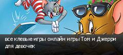 все клевые игры онлайн игры Том и Джерри для девочек
