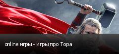 online игры - игры про Тора