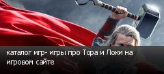 каталог игр- игры про Тора и Локи на игровом сайте