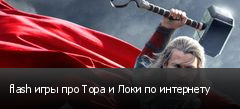 flash игры про Тора и Локи по интернету