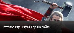 каталог игр- игры Тор на сайте