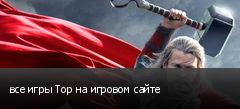все игры Тор на игровом сайте