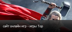сайт онлайн игр - игры Тор