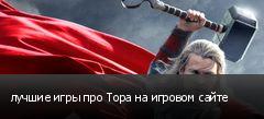 лучшие игры про Тора на игровом сайте