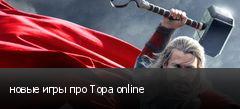 новые игры про Тора online