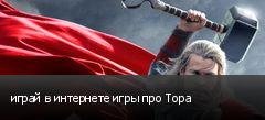 играй в интернете игры про Тора
