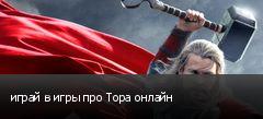 играй в игры про Тора онлайн