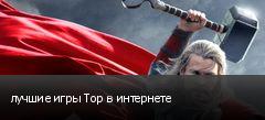 лучшие игры Тор в интернете