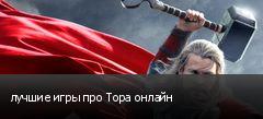 лучшие игры про Тора онлайн