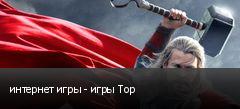интернет игры - игры Тор