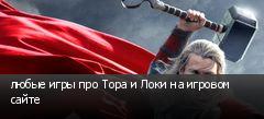 любые игры про Тора и Локи на игровом сайте