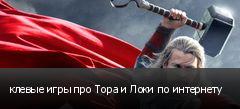 клевые игры про Тора и Локи по интернету