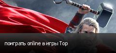 поиграть online в игры Тор