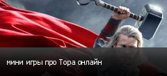 мини игры про Тора онлайн