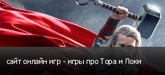 сайт онлайн игр - игры про Тора и Локи